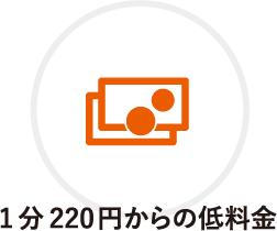 1分220円からの低料金