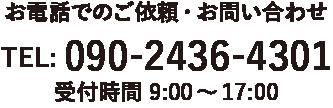 お電話でのご依頼・お問い合わせ TEL: 090-2436-4301 受付時間 9:00~17:00